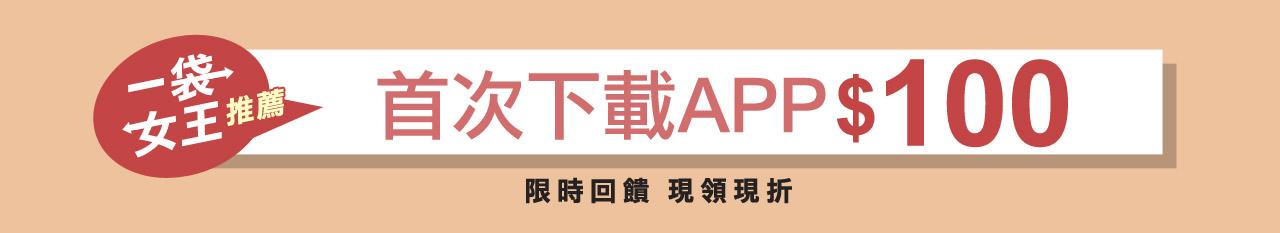 APP折價券BN-1