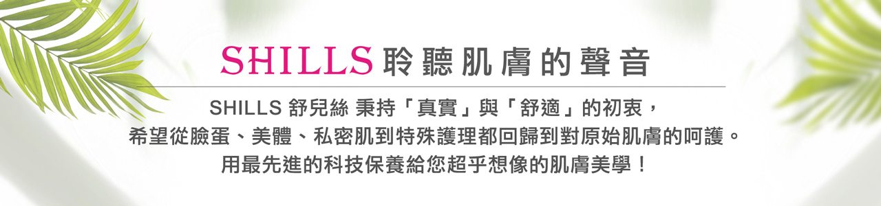 SHILLS品牌宣言-1