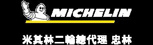 忠林摩托:米其林輪胎二輪線上商城