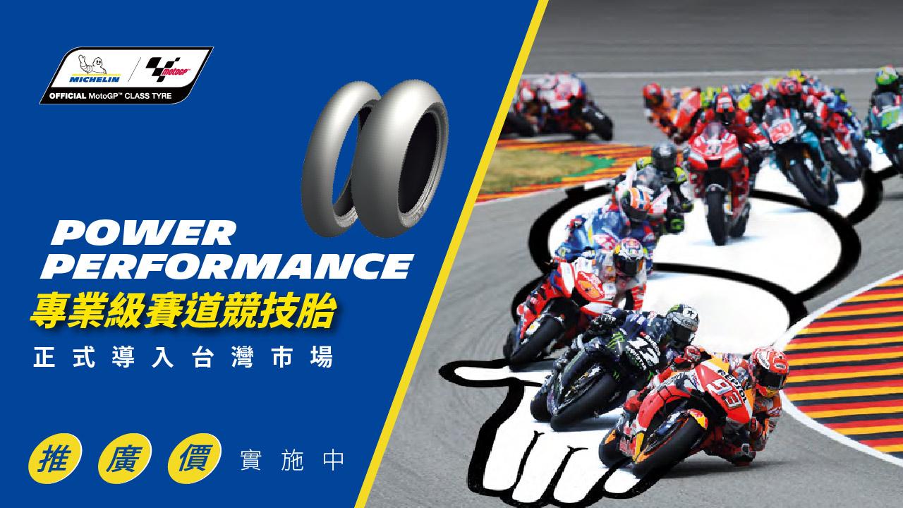 專業級賽道競技胎Power Performance-1