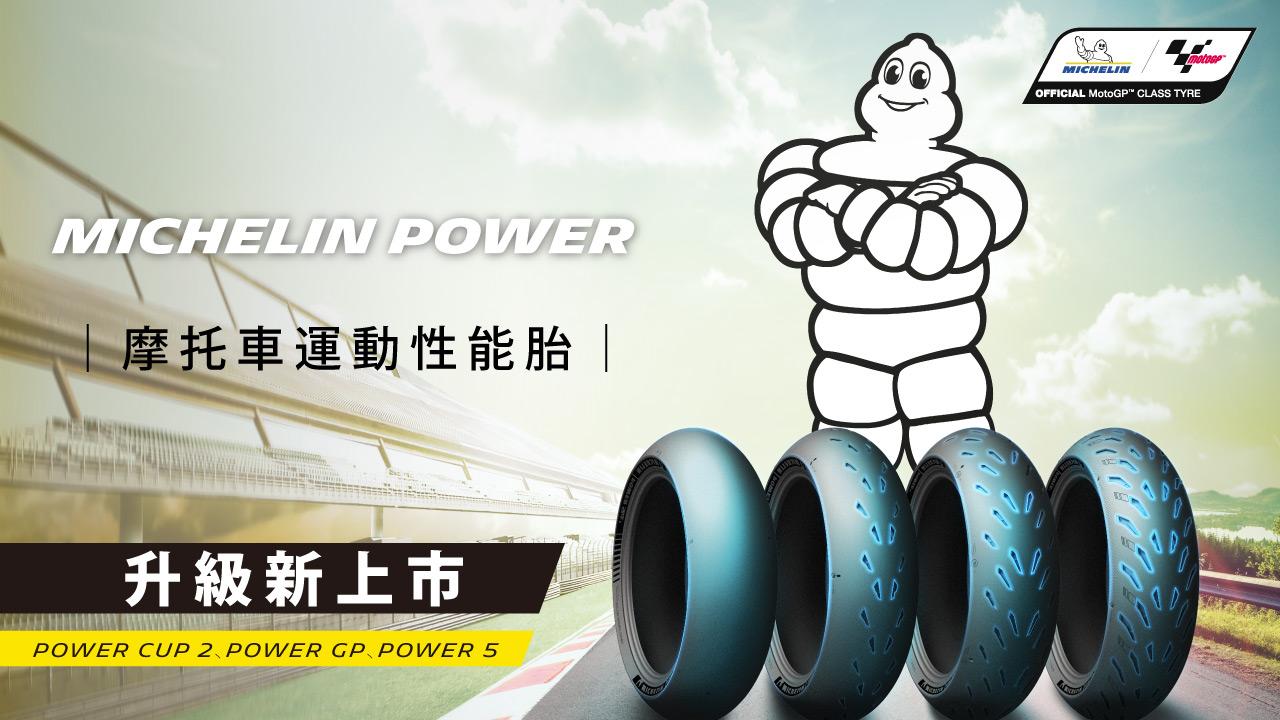 米其林Power新胎上市活動-1
