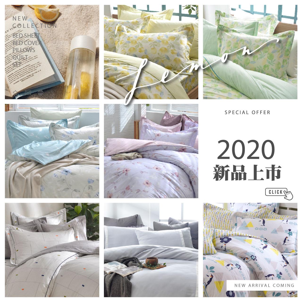 2020年新品發行-1