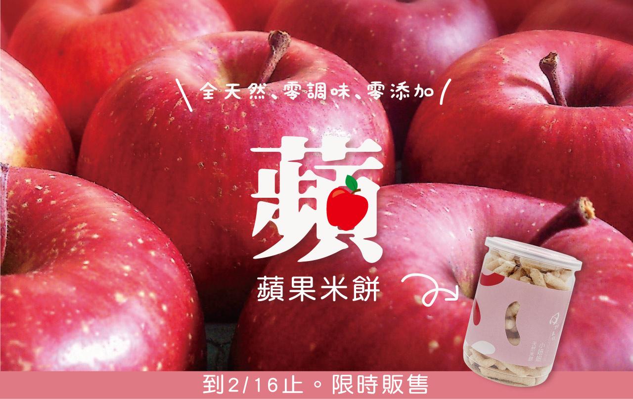 蘋果米餅限時販售-1