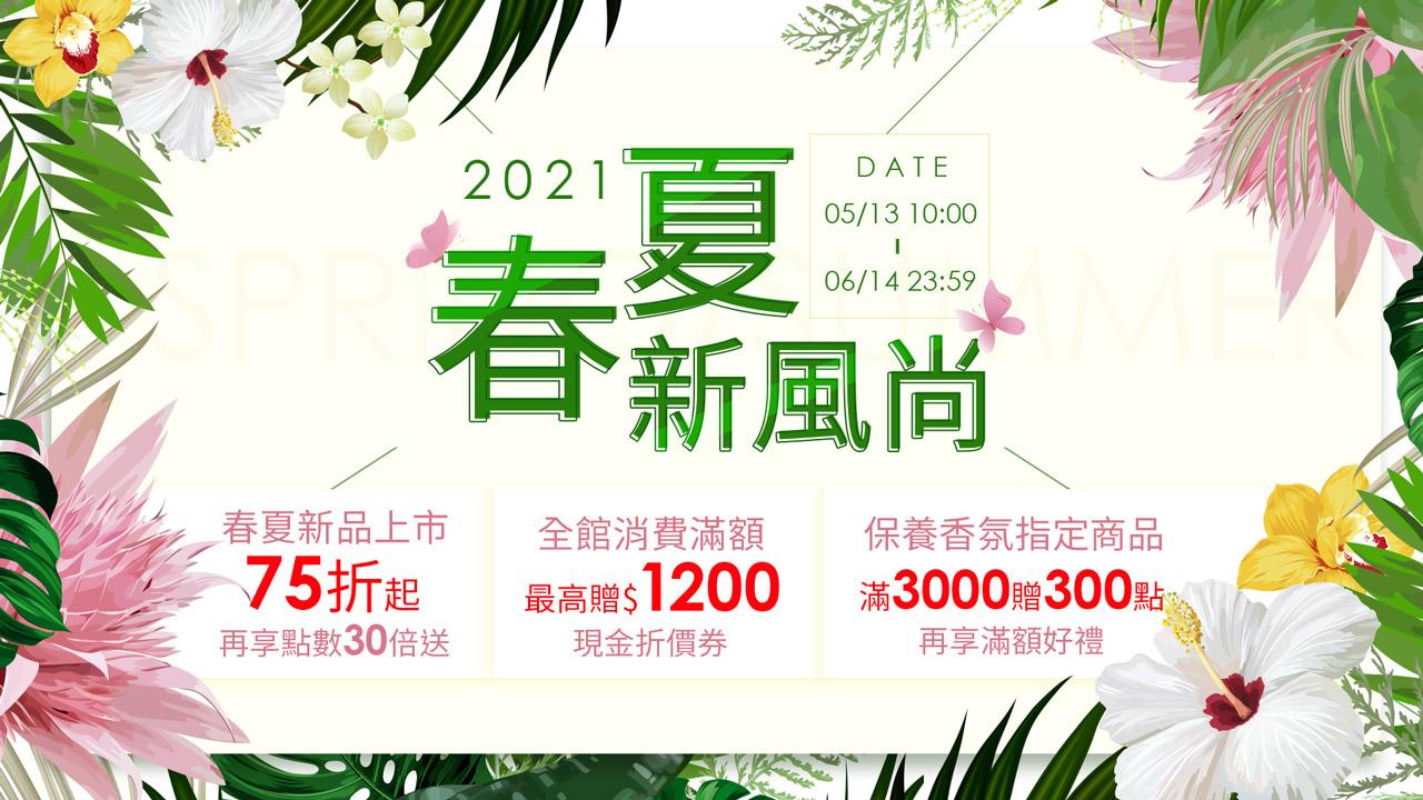 活動說明 - 春夏新風尚(5/13-6/14)