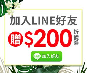 加入LINE好友$200折價券