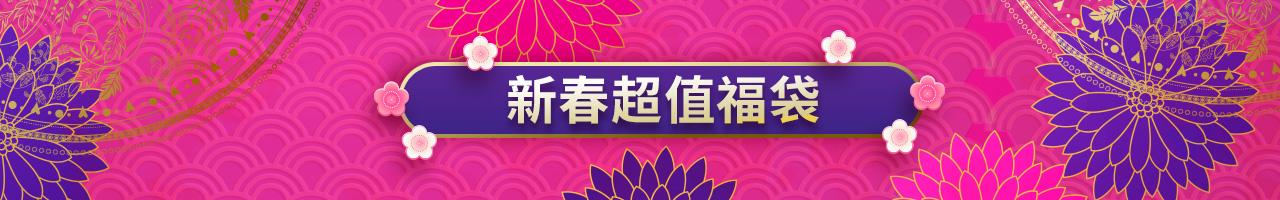 新春限定超值福袋Banner-1