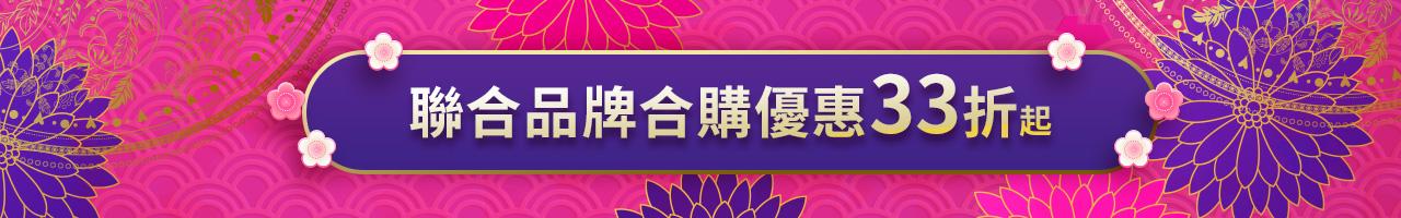 聯合品牌活動Banner-1