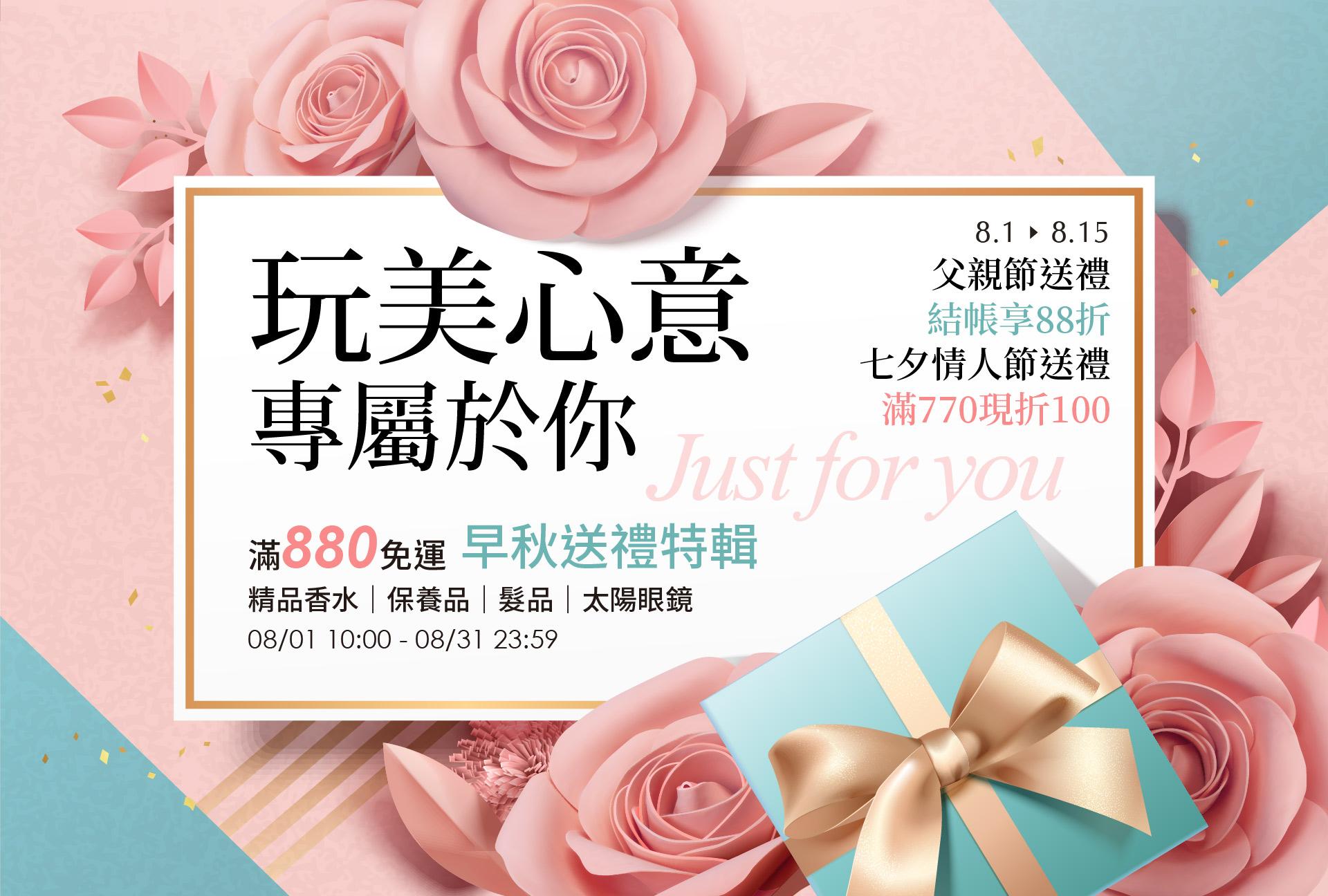 8/1-8/31 早秋送禮特輯
