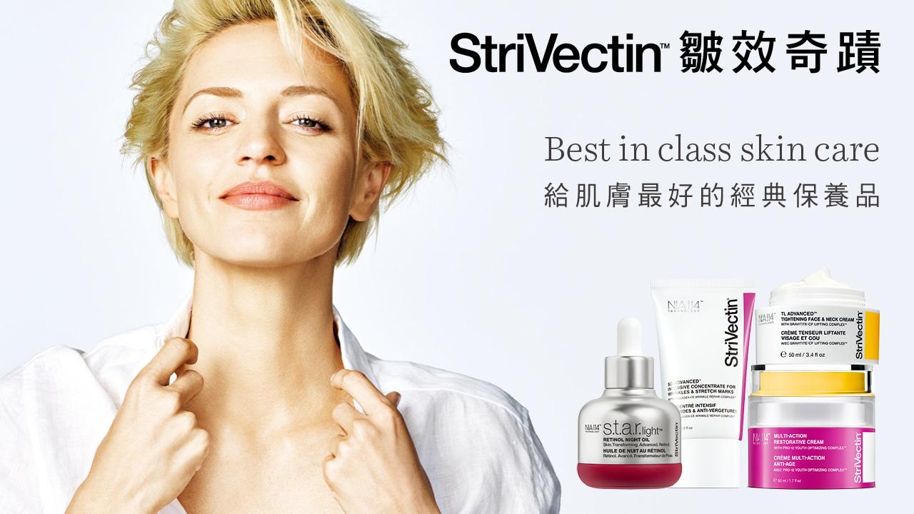紐約NO.1醫美抗老權威:StriVectin皺效奇蹟-1