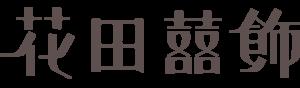 花田囍飾-台灣手作商品 精品髮飾專賣