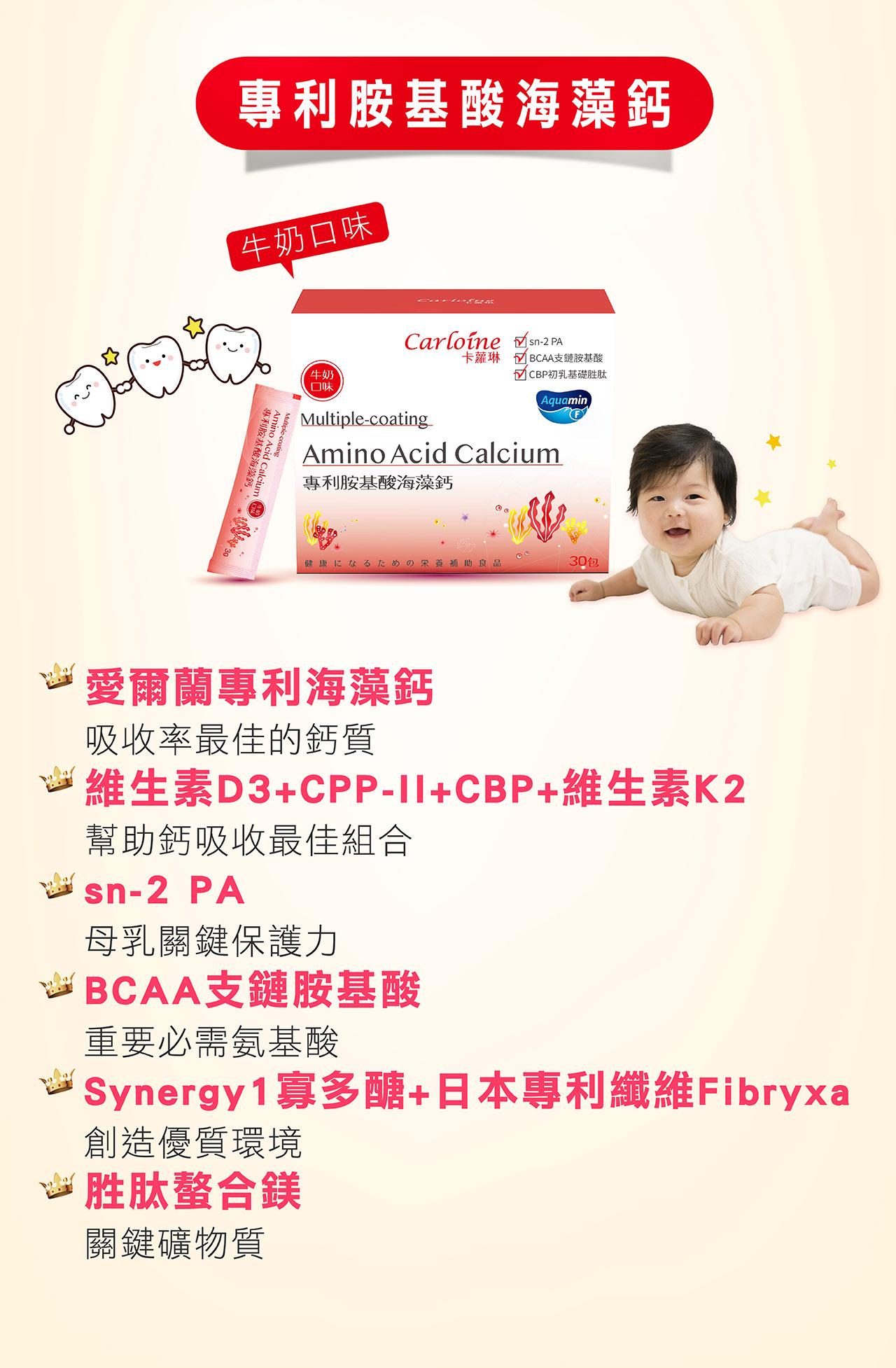 專利胺基酸海藻鈣-1