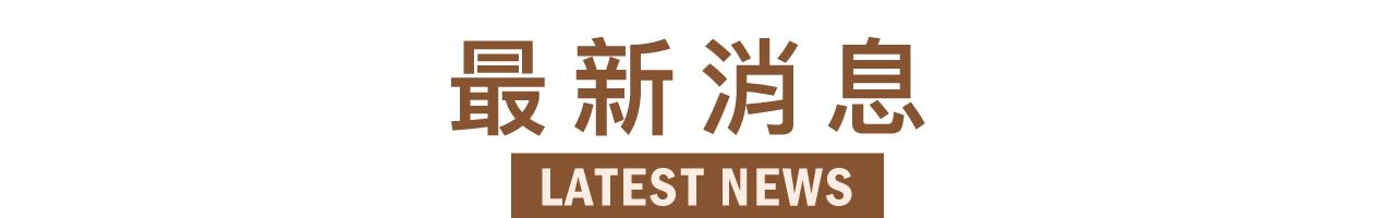 4_最新消息title-1