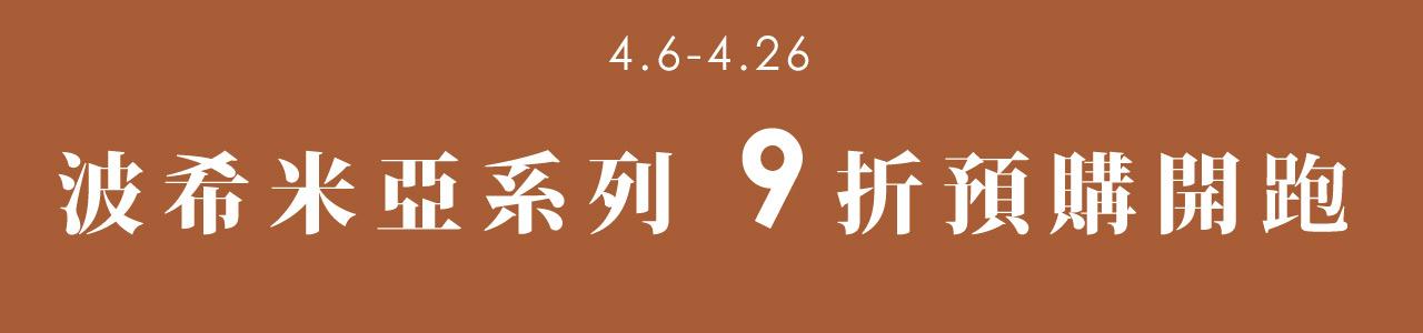 boho chic系列九折
