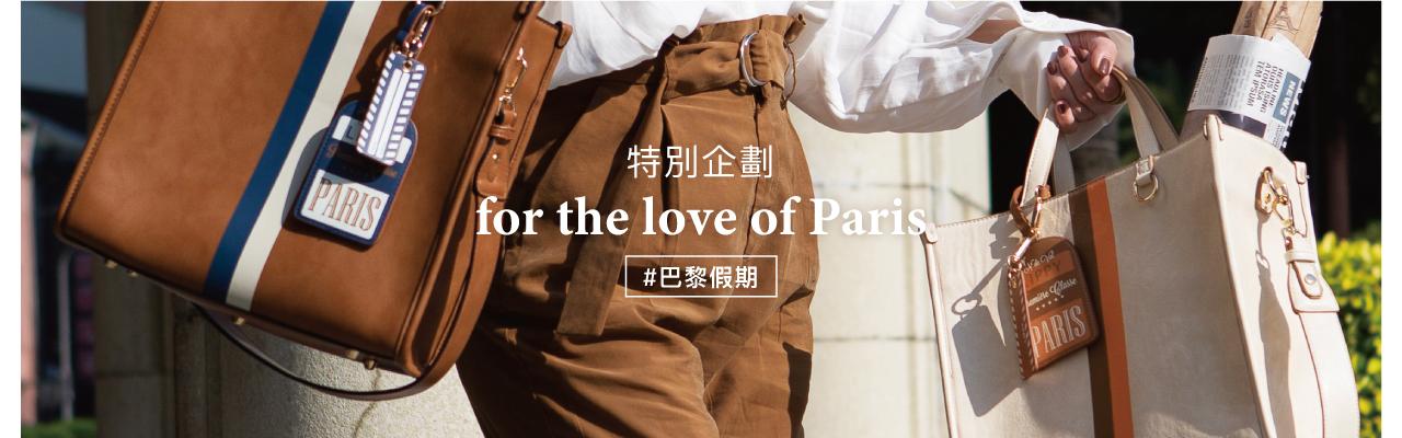 特別企劃《巴黎假期》系列