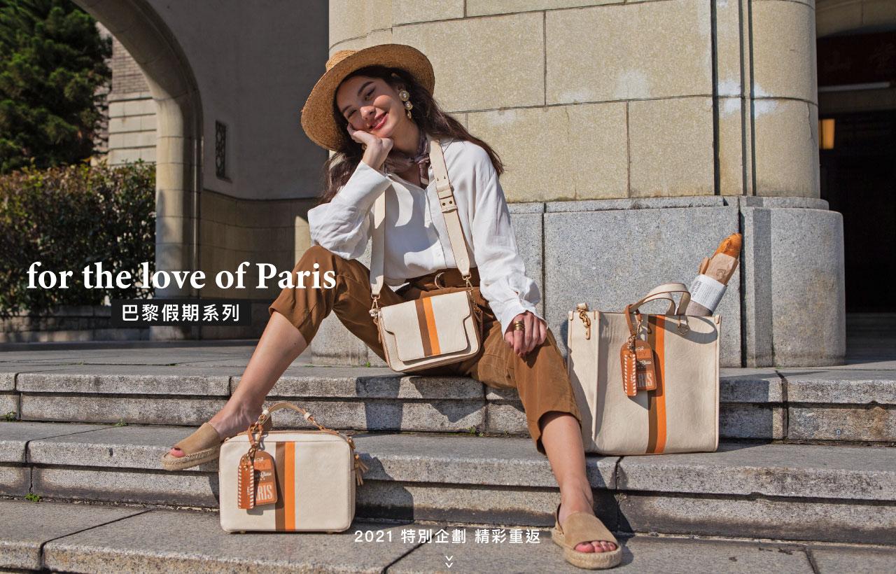巴黎假期奶油白