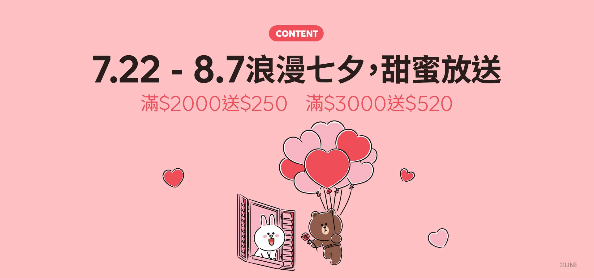 7/22-8/7 七夕情人節活動