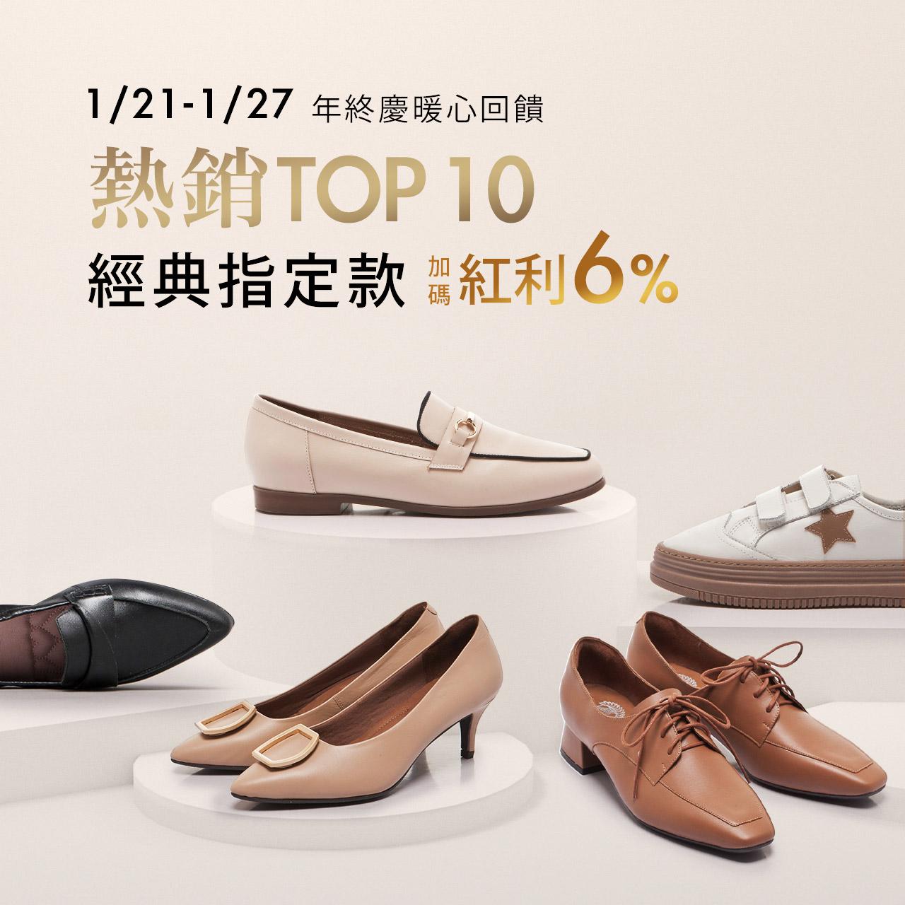 熱銷TOP10-1