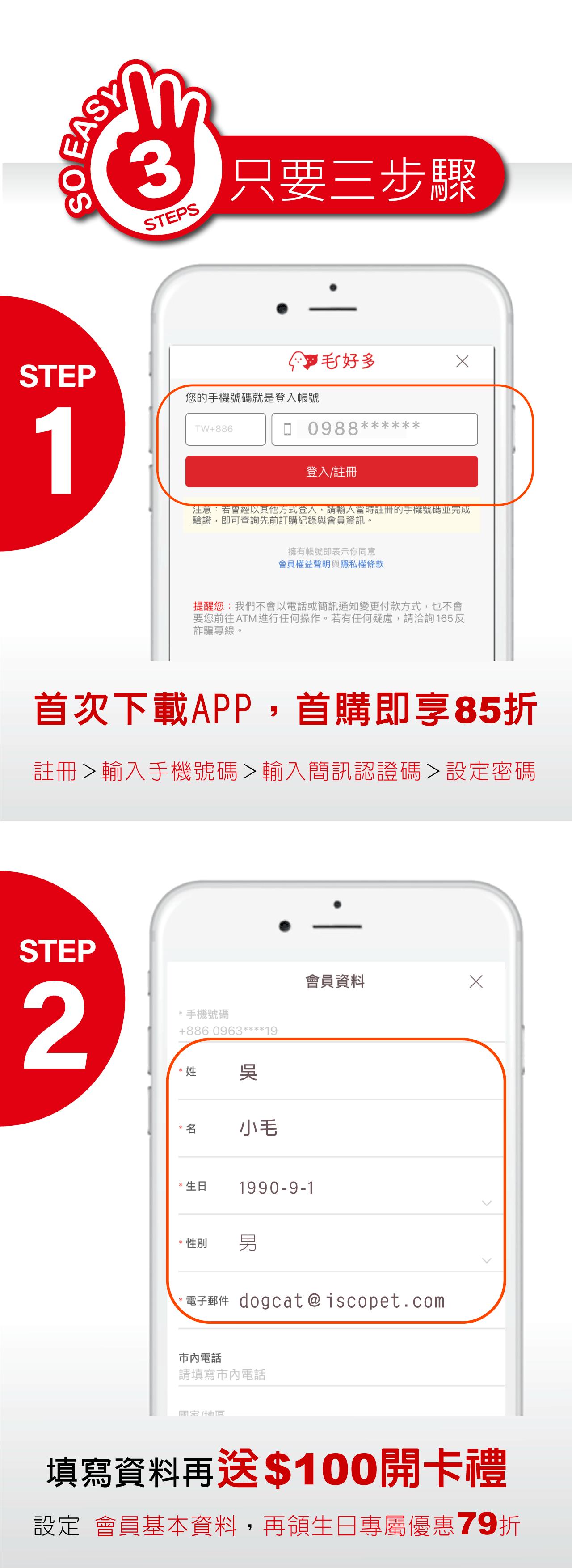 STEP1 首次下載APP,首購即享85折-1
