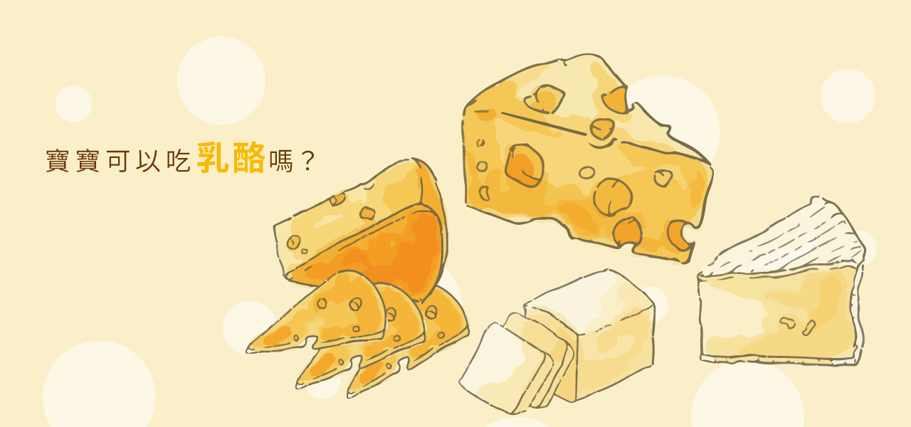 寶寶可以吃乳酪嗎01-1