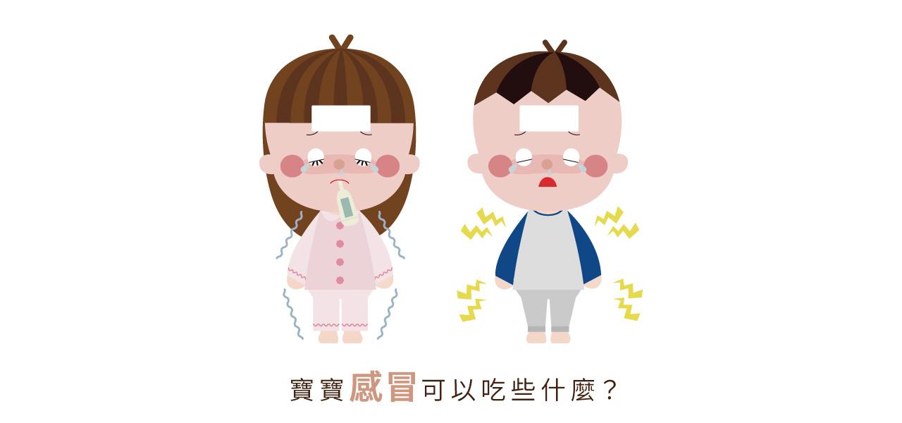寶寶感冒可以吃些什麼01-1