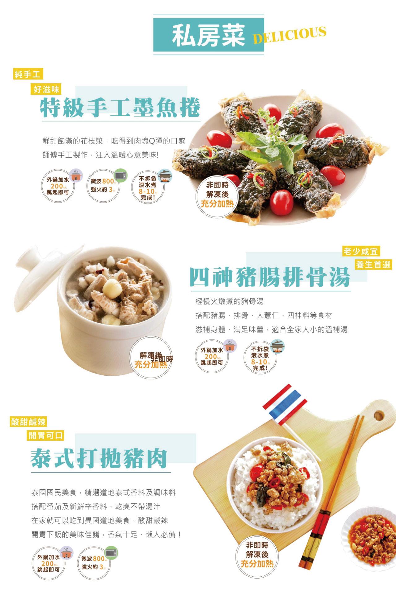 珍好食-1280-01-1