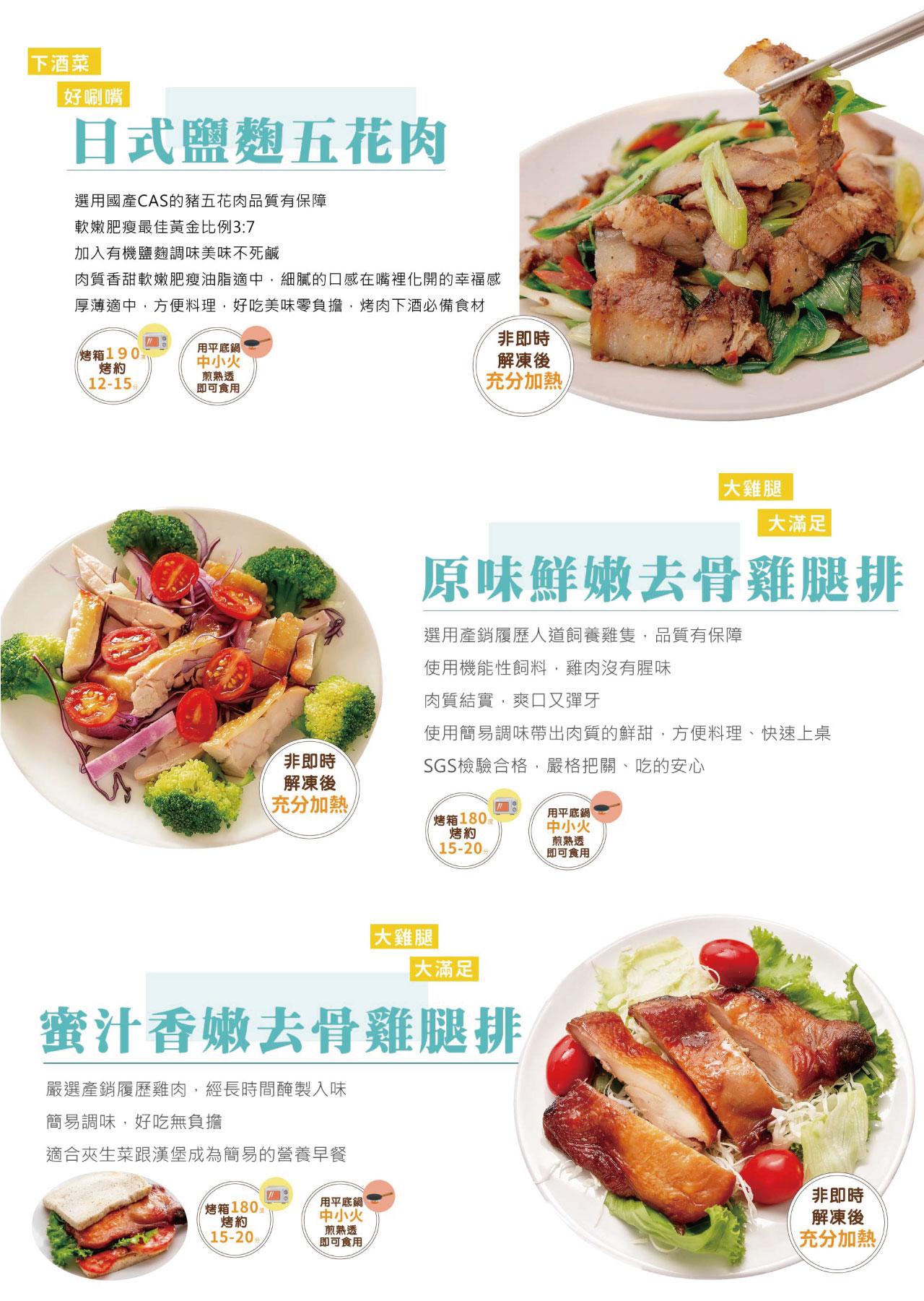 珍好食-1280-03-1