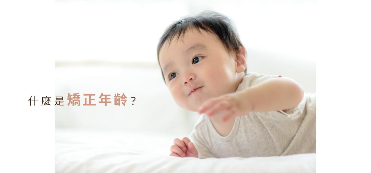 什麼是矯正年齡-01-1