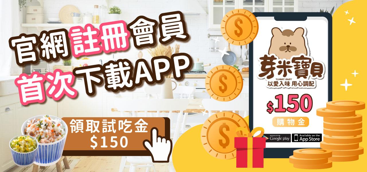 官網購物金-1