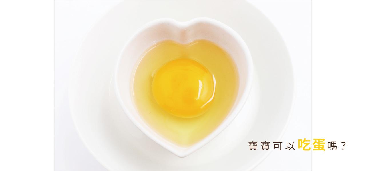 寶寶可以吃蛋嗎-01-1