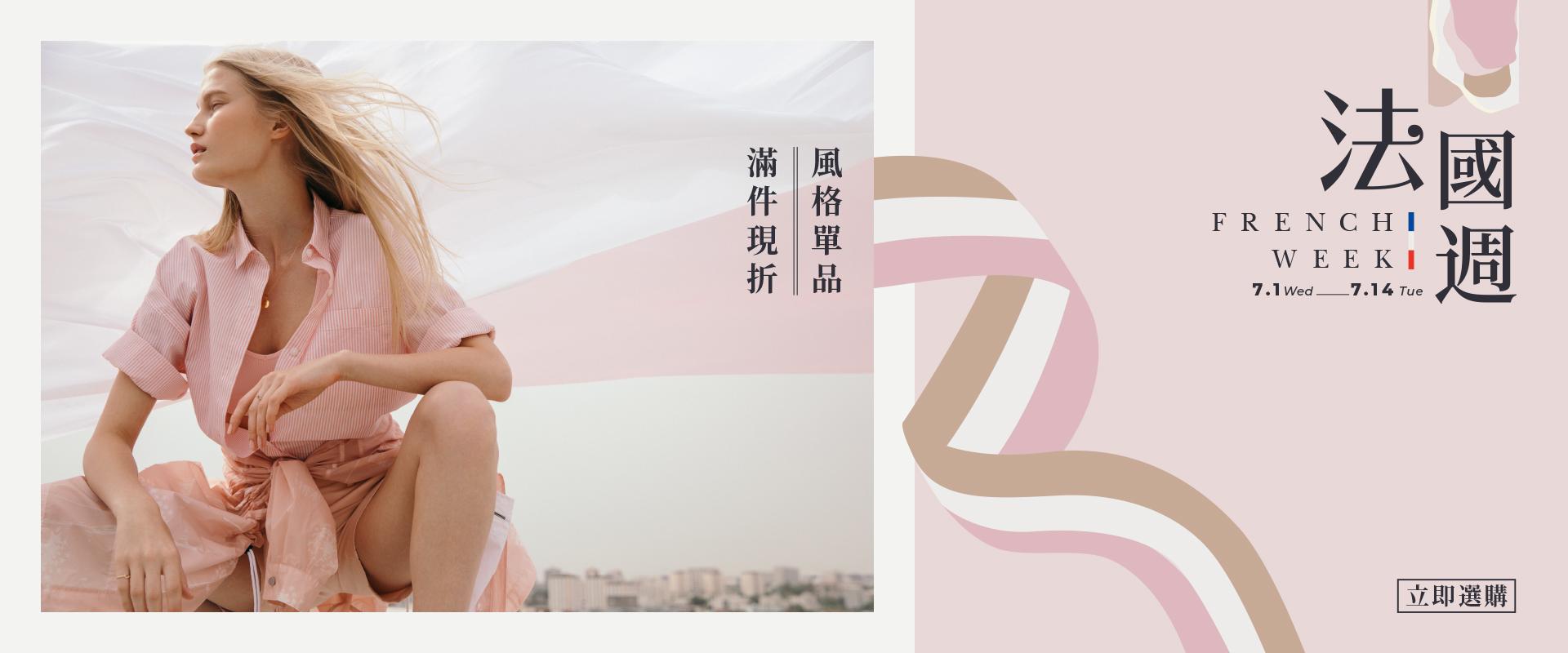 法國週 夏季T-Shirt Sale+滿額贈