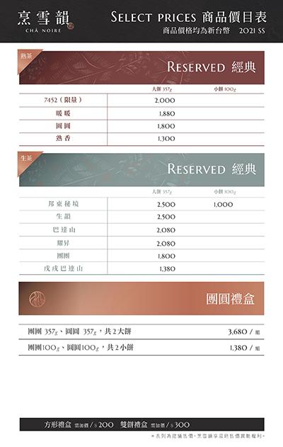 烹雪韻2021全系列價目表-2