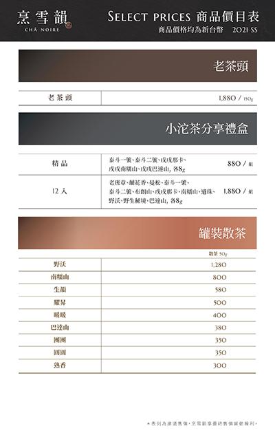 烹雪韻2021全系列價目表-3