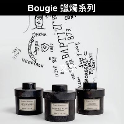 蠟燭系列 / 擴香系列 / 香水系列-1
