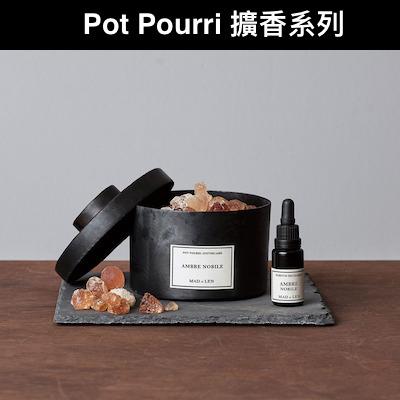 蠟燭系列 / 擴香系列 / 香水系列-2