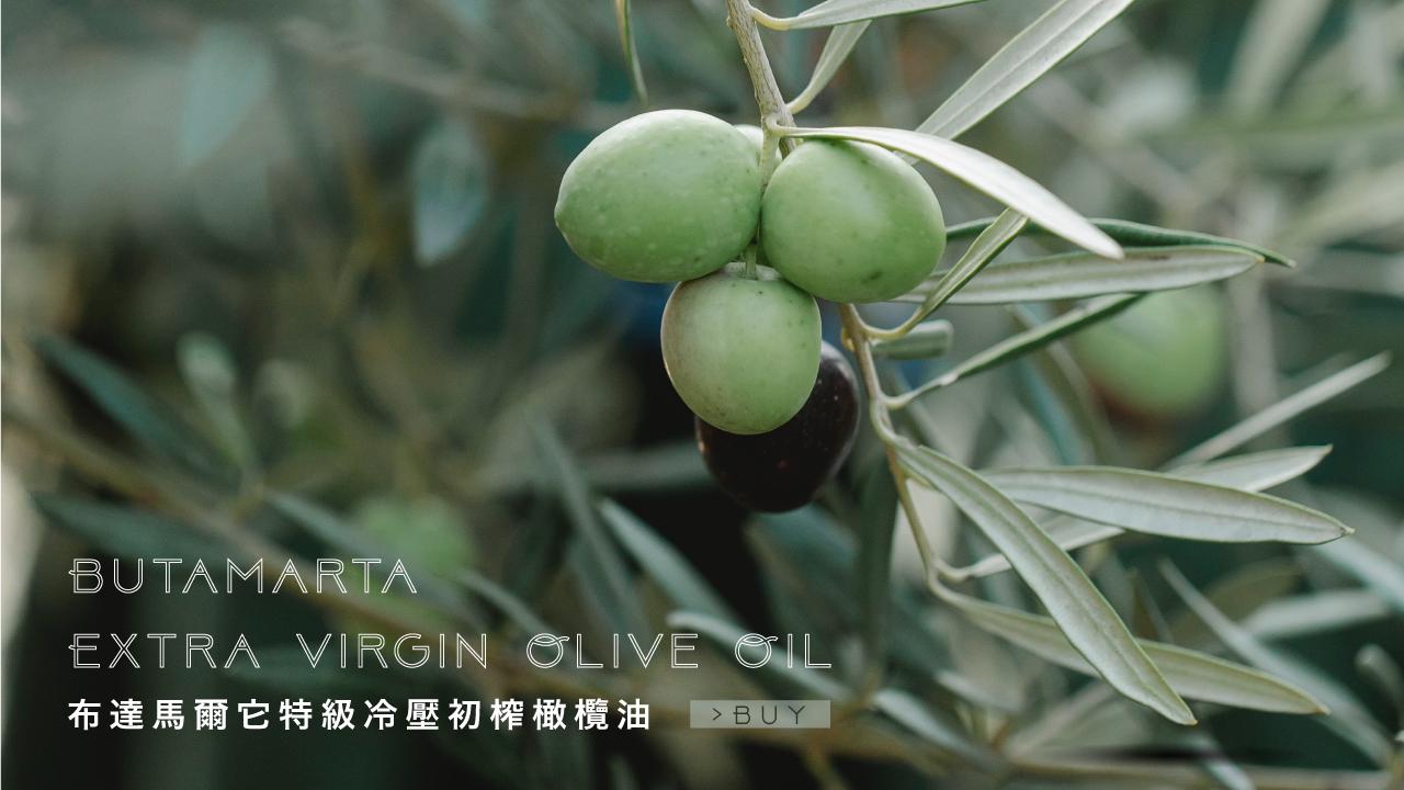 Butamarta布達馬爾它特級冷壓初榨橄欖油