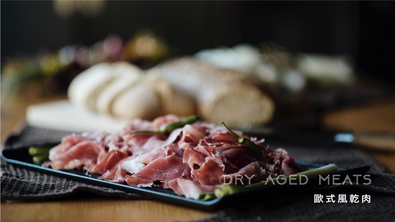 歐式風乾肉
