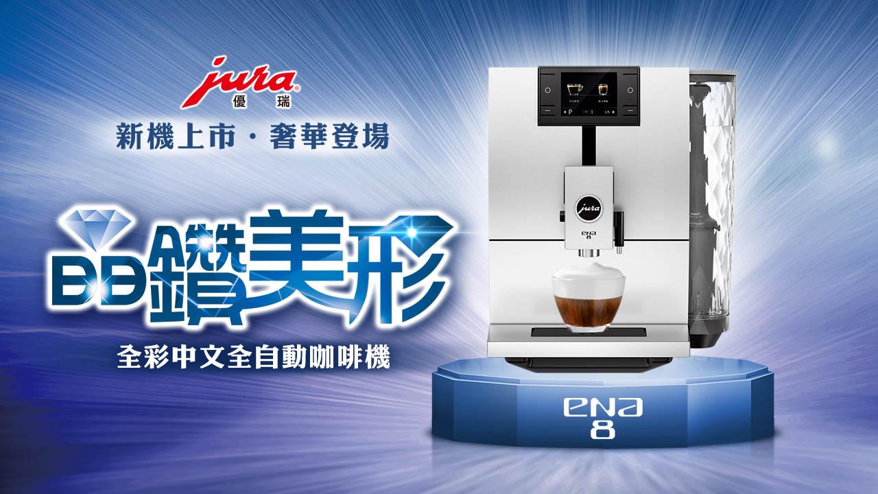 年度新機 ENA 8-1