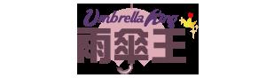 雨傘王 logo
