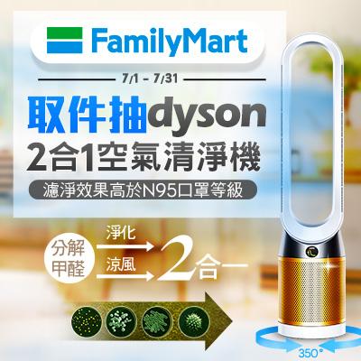 7月抽dyson空氣清淨機