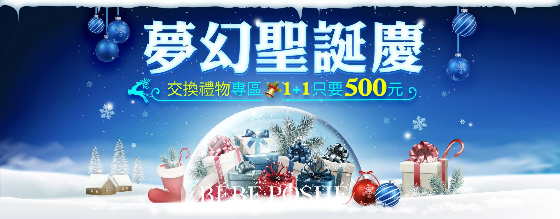 夢幻聖誕慶交換禮物專區1+1只要$500
