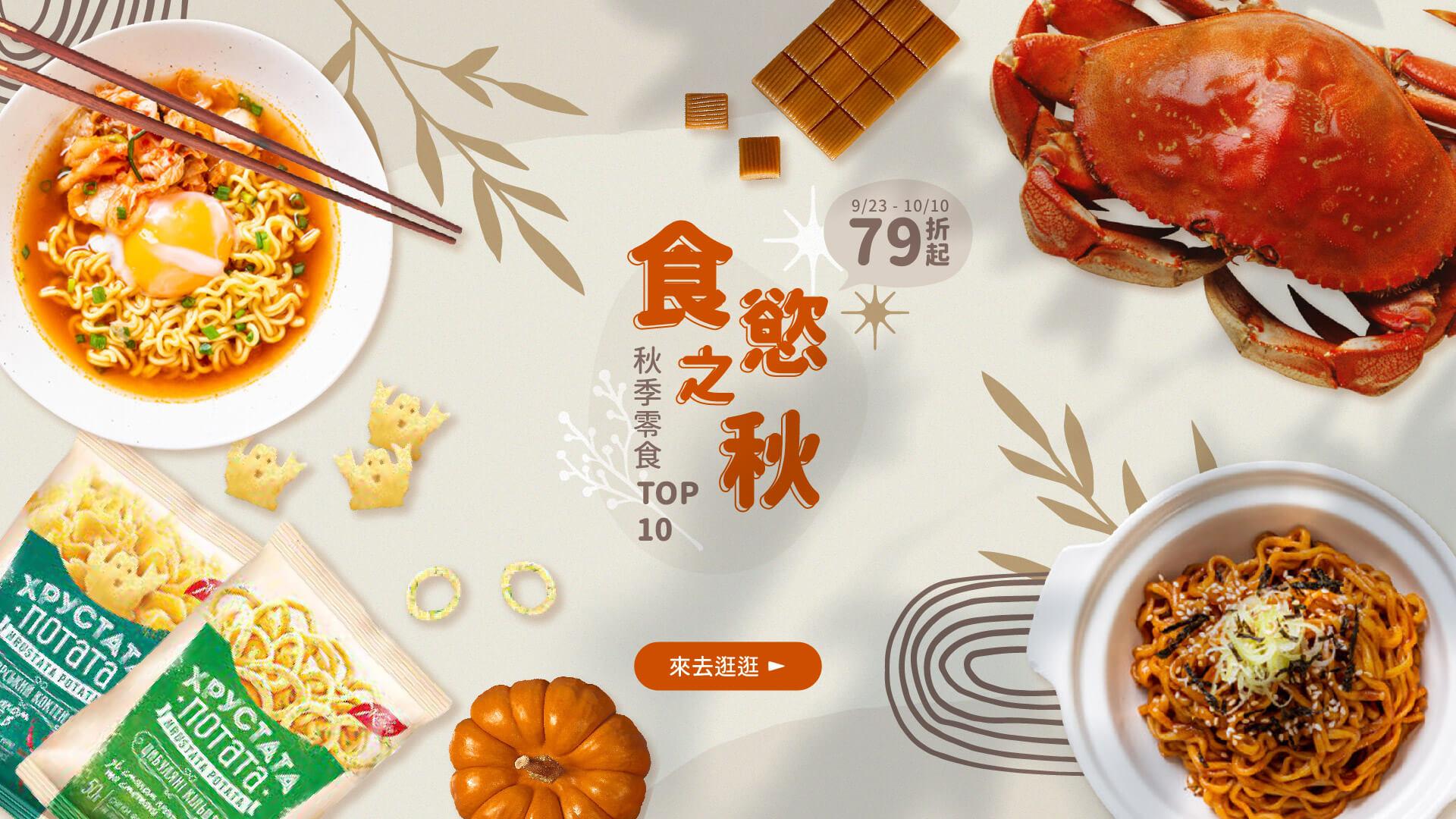 秋季零食大賞