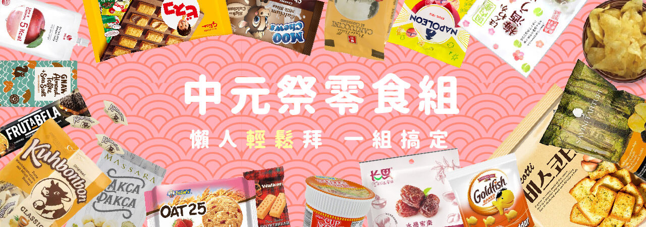 中元零食箱