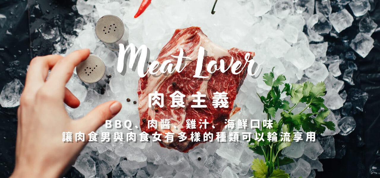 肉食主義-1
