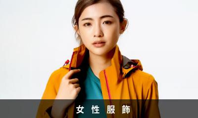 女服/男服/瑜珈-1