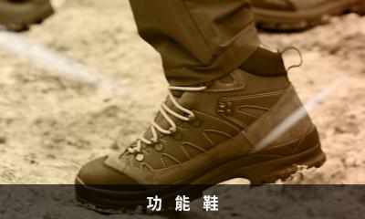 鞋/水上/登山-1
