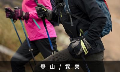 鞋/水上/登山-2