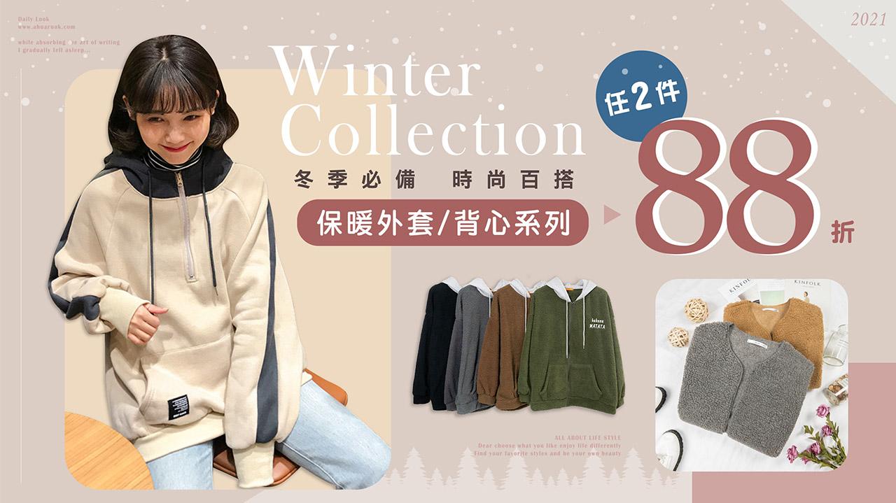 【冬季必備🔥保暖外套、背心任2件88折🔥】-1