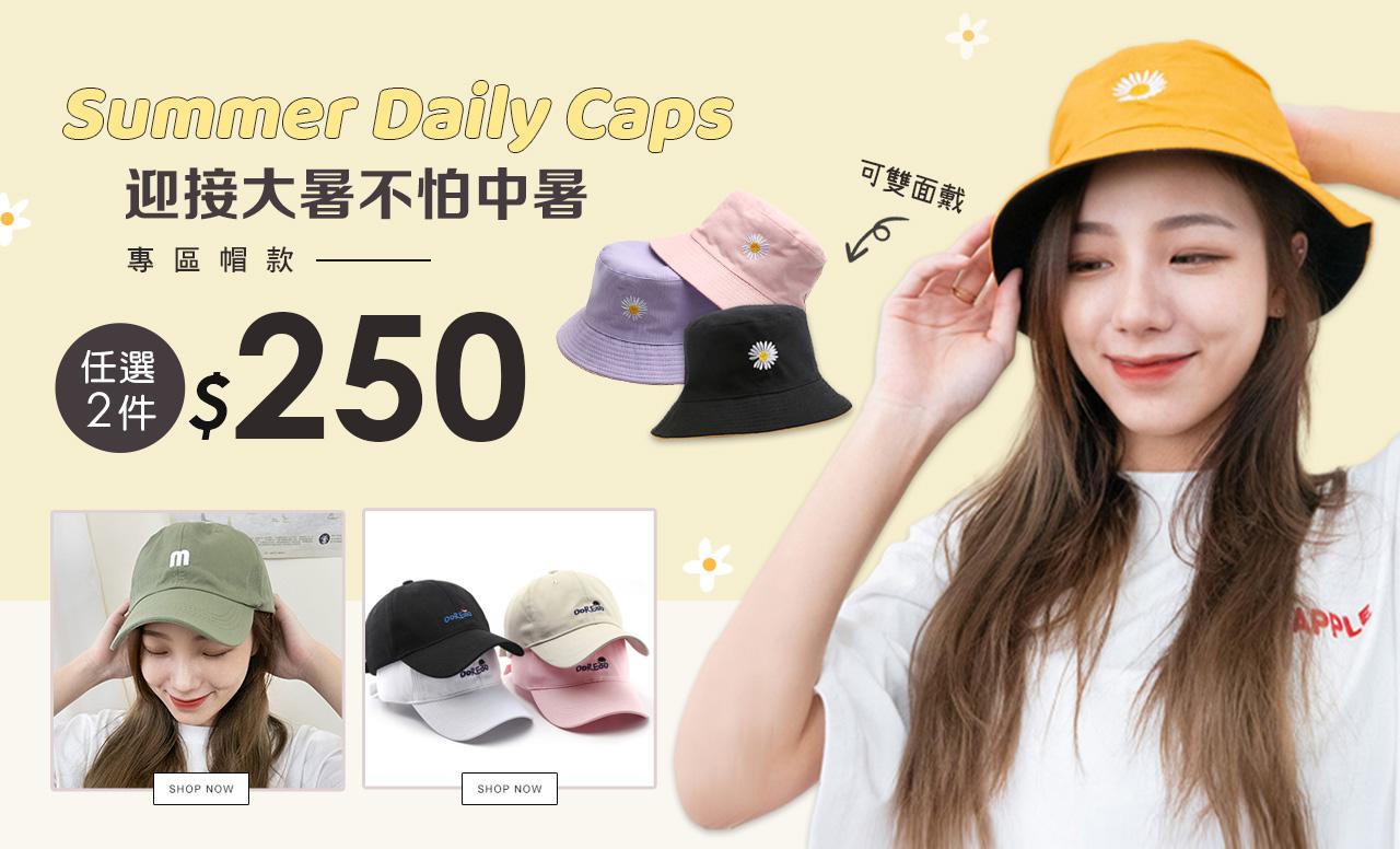 帽子任選兩件$250