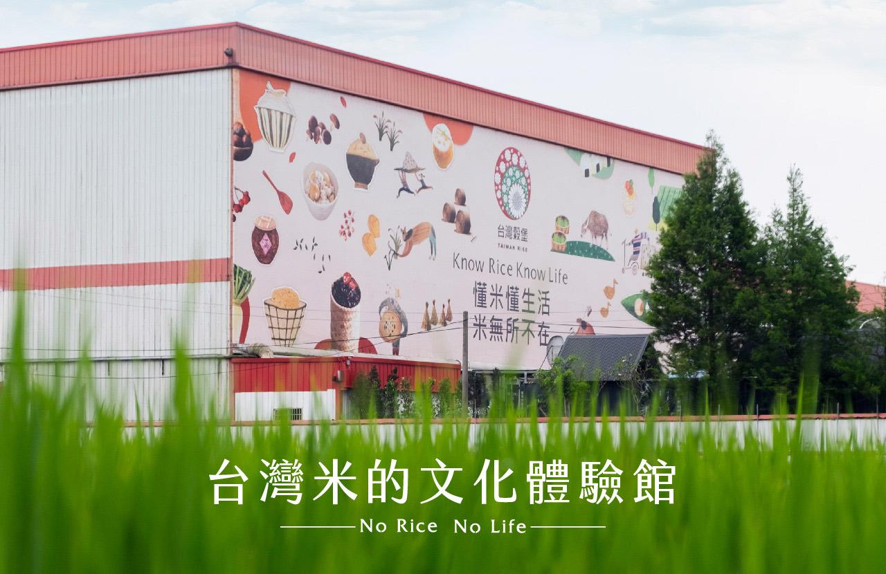 台灣米的文化體驗館-1