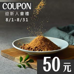 黑糖家|迎新入會禮50元